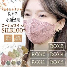 シルクマスク おしゃれ シルク100% マスク 小顔効果 レディースマスク 洗える シルク 花柄 マスク 肌荒れしない 立体マスク 大人 可愛い かわいい 洗えるマスク 紐 ひも 調節 可能 耳ひも 肌に優しいマスク オシャレなマスク 刺繍 女性 敏感肌用 コーデュロイ 送料無料
