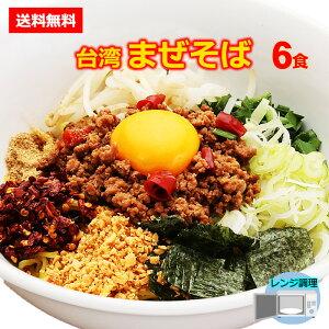 【送料無料】 台湾まぜそば 名古屋メシ 台湾ミンチ 辛いラーメン セット 食品 冷凍便 台湾 お取り寄せグルメ 冷凍 お水がいらない ラーメン スープ 激辛 ラーメン 具材付き 『台湾まぜそば