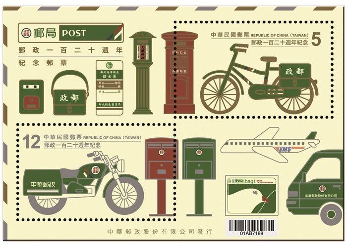 郵政一百二十週年紀念郵票小全張台湾郵便局120週年記念切手