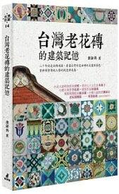 台灣老花磚的建築記憶台湾マジョリカタイル建築メモリー