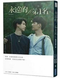 「永遠的第1名」原著小説台湾ドラマ小説大人気ネットドラマ 台湾 ドラマ