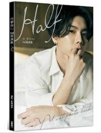 【予約】楊宇騰YU 1st寫真集:Half ユー・ヤン ファースト写真集「Half」ドラマ 「永遠的第1名」俳優