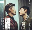 【送料無料】「HIStoryシリーズ3」典藏写真書台湾写真集大人気ネットドラマ『HIStory3圈套』写真集
