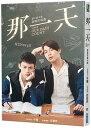 「HIStoryシリーズ3」原著小説《那一天》台湾小説大人気ネットドラマ『那一天HIStory3』小説