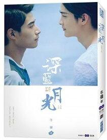 台湾ネットドラマ「ダークブルーとムーンライト(原題:深藍與月光 Dark Blue And Moonlight)」小説【台湾版】