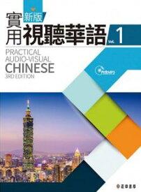 台湾の中国語を学ぶなら!初心者はここから!実用視聴華語MP3付(1)