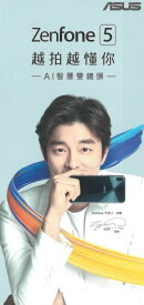 <レア>孔劉コン・ユ「Zenfone 5」非売品2018年最新DM
