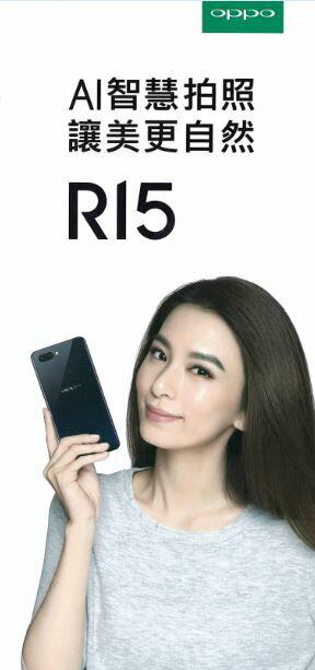 <レア>Hebe/田馥甄(ティエン・フージェン)「OPPO R15/Rlls2種類」非売品2018年最新DM