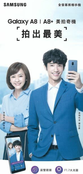 <レア>劉以豪(リウ・イーハオ)、陳意涵(アイビー・チェン)「SAMSUNG Galaxy A8+」非売品2018年最新DM