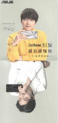 <レア>孔劉コン・ユ「Zenfone 5」非売品2018年最新DM-2