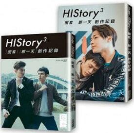 【New!】「HIStoryシリーズ3」【圈套】【那一天】創作記録台湾写真集大人気ネットドラマ