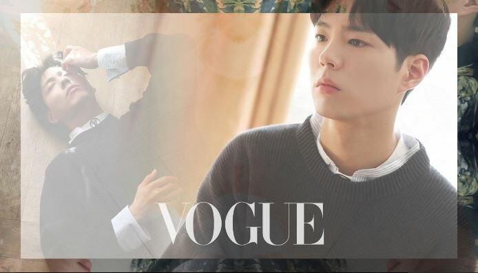 <予約・送料無料>2月5日発売予定パクボゴム朴寶劍表紙&特集雑誌VOGUE2018年2月号