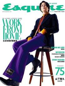 <限定ワケアリ>【送料無料】山下智久表紙&特集香港雑誌Esquire君子雑誌2020年3月号【香港版】ご了承いただいた方のみご購入可能です 再入荷はありません