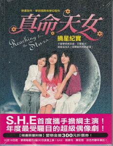 <レア>S.H.E台湾ドラマ「真命天女」「真命天女摘星紀實」写真集