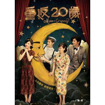 陳柏霖(チェン・ボーリン)、ルハン主演映画「重返20歳」小説(台湾版)