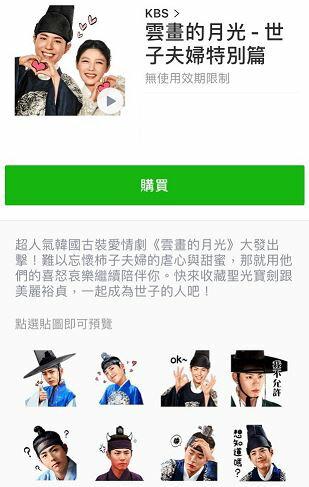 LINEスタンプパク・ボゴム、キム・ユジョン主演韓国ドラマ「雲畫的月光」雲が描いた月明かり【中国語版/タイ語版】二種類(スタンプの写真は同じ)