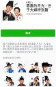 LINEスタンプパク・ボゴム、キム・ユジョン主演韓国ドラマ「雲畫的月光」雲が描いた月明かり【中国語版/タイ語版】二…