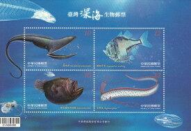 深海魚切手シート(セット)台湾発行5面切手セット