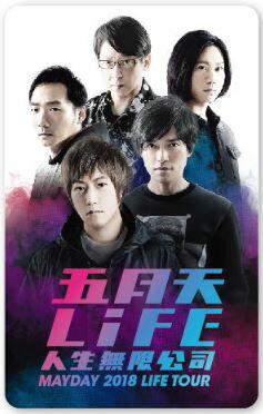 NEW!!五月天Mayday(メイデイ)「LIFE人生無限公司」ipass2018年 LIFE TOUR桃園場【2018ライブ限定版】