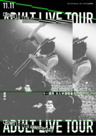 盧廣仲(クラウド・ルー)11週年 大人中演唱會 LIVEコンサートBD(blu-ray)+2CD Boxset