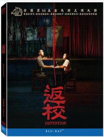 <送料無料>王淨(Gingle Wang)傅孟柏(Meng-Po Fu)主演台湾ホラーゲーム原作映画台湾映画「返校 Detention」【Blu-ray】(BD)平装版
