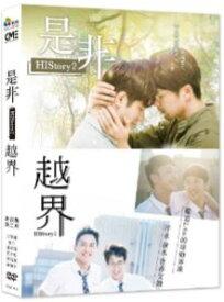 「HIStoryシリーズ2」大人気ネットドラマ『HIStory2 是非/越界』2DVD【普通版】