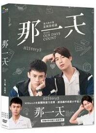 「HIStoryシリーズ3」大人気ネットドラマ『那一天 HIStory3』DVD特典:2020年カレンダーフォトカード4枚付き