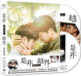 「HIStoryシリーズ2」大人気ネットドラマ『HIStory2 是非/越界』3DVD【台湾版】