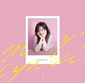 王心凌(シンディ・ワン)My! Cyndi!2CD極精選 (通常版2CD)台湾盤