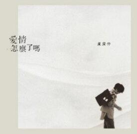 盧廣仲(クラウド・ルー)「愛情怎麼了嗎」【一般版】2019全新シングルCD