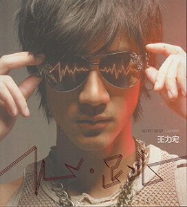◆直筆サイン入!王力宏(ワン・リーホン)「心・跳」CD限定予約版カレンダー&ノート付!