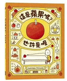繁体字中国語で読む児童書・絵本這是蘋果嗎?也許是喔りんごかもしれない吉竹伸介