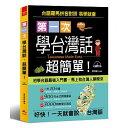 初めて台湾語を勉強する学習者用のテキスト第一次學台灣話,超簡單:好快!一天就會説台灣話附MP3
