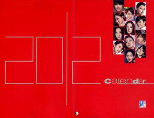 ◆限定!王心凌(シンディ・ワン)レイニー・ヤンジョリン・ツァイなどなど!壁掛けカレンダー2012年台湾美女壁掛けカレンダー