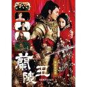 林依晨(アリエル・リン)台湾中国合作ドラマ「蘭陵王」電視原聲帶(サントラOST)五月天(メイデイ)が歌う主題歌「…