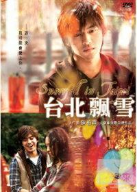 陳柏霖(チェン・ボーリン)映画「台北飄雪(台北に舞う雪)」DVD
