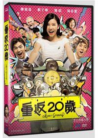 <リージョン3>陳柏霖(チェン・ボーリン)ルハン主演映画「重返20歳」DVD(台湾版)
