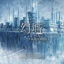 V.K克ドラマ「幻城」OST 2CDオリジナルサウンドトラック初回限定精裝版