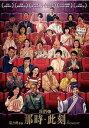 台湾ドキュメンタリー映画「我們的那時此刻」DVD楊力州(ヤン・リージョウ)監督