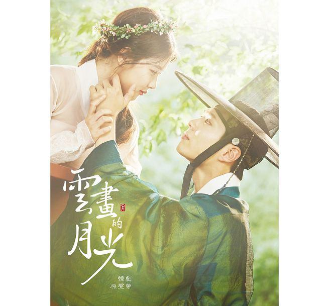 パク・ボゴム韓国ドラマ「雲畫的月光」雲が描いた月明かりサウンドトラック2CD+DVD