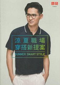 周渝民(ヴィック・チョウ)表紙ユニクロUNIQLOカタログ2016年SUMMER SMART STYLE