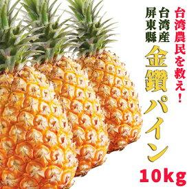 台湾 パイナップル 農家を救え!受付終了間近!●ランキング1位獲得!こだわりの 台湾産 パイナップル 金鑽パイン 10kg ●送料無料【5月中旬頃発送予定 ギフト 応援 金鑚鳳梨 糖度18度 甘い