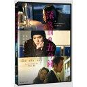 <送料無料><リージョン3>映画「真夜中の五分前」三浦春馬 DVD【台湾発売版】深夜前的五分鐘
