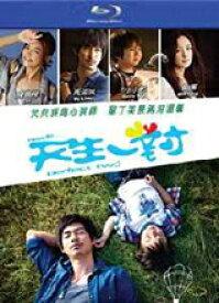 <ブルーレイ>周渝民(ヴィック・チョウ)ELLA(S.H.E)主演映画「新天生一對-New Perfect Two」(香港版)