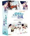 <送料無料>炎亞綸(アーロン)主演台湾ドラマ「給愛麗絲的奇蹟(アリスへの奇跡)」(全15話台湾版)DVD-BOX【fsp2124】