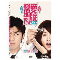 林依晨(アリエル・リン)陳柏霖(チェン・ボーリン)主演台湾映画「恋愛恐慌症(LOVE SICK)」DVD