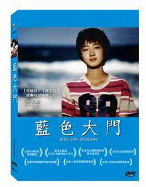 陳柏霖(チェン・ボーリン)桂綸鎂(グイ・ルンメイ)映画「藍色大門(藍色夏恋)」DVD