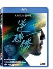 <ブルーレイ>五月天(メイデイ)怪獸(モンスター)主演「逆轉勝 Second Chance」BD(ブルーレイディスク)台湾版