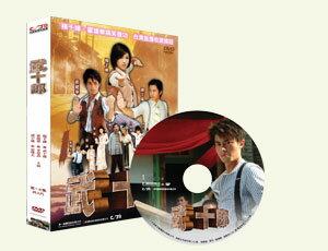 ◆限定特価!ウォーレス・フオドラマ「武十郎」(全33集)DVD