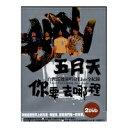五月天(メイデイ)ライブDVD「[イ尓]要去[口那]裡台灣巡迴演唱會LIVE 全紀録」DVD